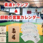 柔道トランプ・カレンダーのクラファン終了しました.